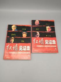 红墙见证录—共和国风云人物留给后世的真相 上下 存2册 合售