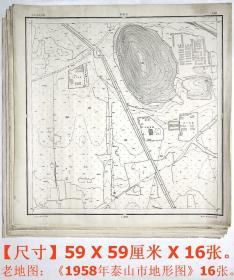 50年代单张老地图:《1958年泰山市地形图》16张(不重样).。【尺寸】59 X 59厘米.。