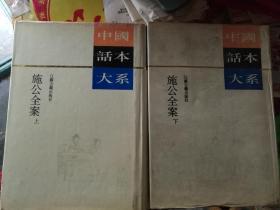 中国话本大系施公全案(上下)