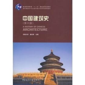 中国建筑史 第六版 潘谷西 中国建筑9787112109326