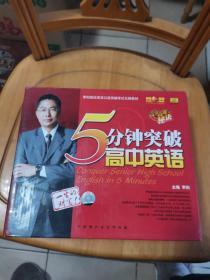 5分钟突破高中英语(套装全8册)(附磁带9盒)具体见图
