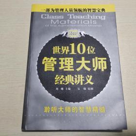 世界10位管理大师经典讲义
