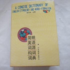 简明英语词源构词词典