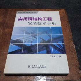 实用钢结构工程安装技术手册