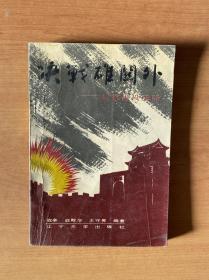 决战雄关外 辽沈战役史略