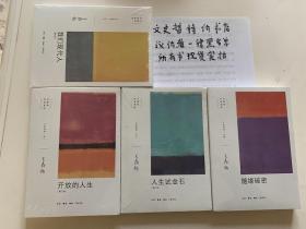 王鼎钧人生四书(新版 全四册)...。。。。。。。。。。。