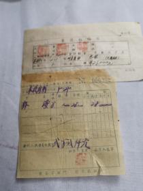 油盐文献    1952年吴兴县合作社油杂部发票000292   贴印花税票2枚   同一来源有装订孔