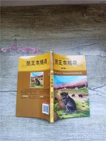 中外动物小说精品 鼠王本格森..