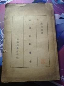中国田制丛考民国二十四年(1935)七月初版