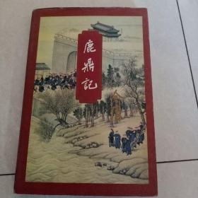 金庸武侠小说【鹿鼎记】1,三联书店出版社,1997.6重印。磊