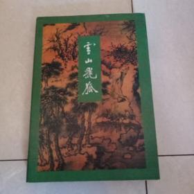 金庸武侠小说【雪山飞狐】13,三联书店出版社,1997.6重印。磊