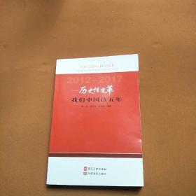 历史性变革——我们中国这五年