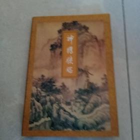 金庸武侠小说【神雕侠侣】三,三联书店出版社,1997.6重印。磊