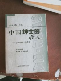 【正版!~】中 国绅士的收入:《中国绅士》续篇9787806188156