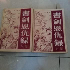 金庸武侠小说【书剑恩仇录】上下,四川文艺出版社,磊