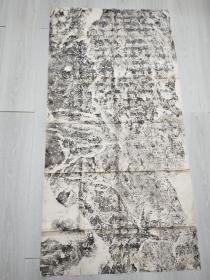 清或民国拓郭林宗碑一张。