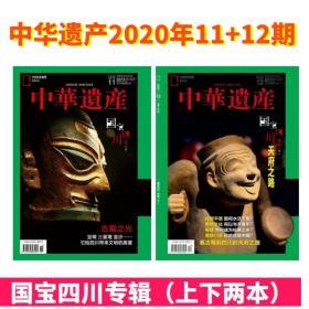 揭秘三星堆【国宝四川专辑】中华遗产杂志2020年11/12月2本打包
