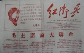 文革小报:红卫兵