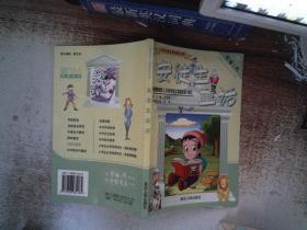 安徒生童话 .小学生必读?图文版