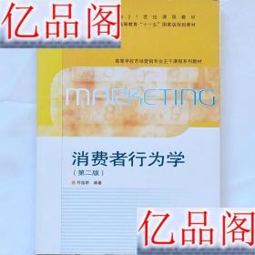消费者行为学 第二版 符国群 高等教育出版社 9787040285352