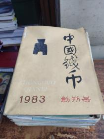 中国钱币 杂志含创刊号 共31本 1983年(创刊号,2,3),1984(4), 1985 (4),1987年(2.3.4), 1988(1~4),1989 (1.2.3.),1990(1.2.4) 1991(1.2),1992年(1.3.4.) 1993(4) 1994(2.3.4.), 1995(1.2.4) 1996年(1)。