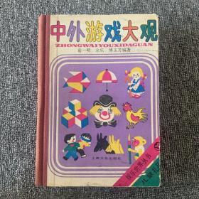 中外游戏大观(印量只有600册)