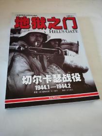 地狱之门:切尔卡瑟战役1944.1-1944.2(二战德军最悲壮惨烈的突围战 二战风云IV)
