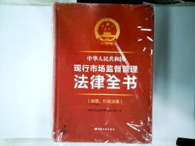 2019年中华人民共和国现行市场监督管理法律全书(法律、行政法规 )