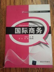 国际商务/21世纪经济管理精品教材·国际商务系列