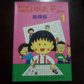 樱桃小丸子游戏书(出板报):新经典文库