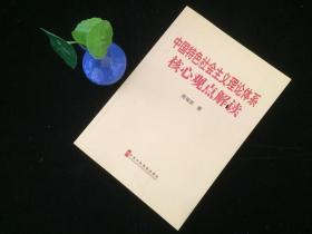 中国特色社会主义理论体系核心观点解读(作者陈俊宏签赠本)