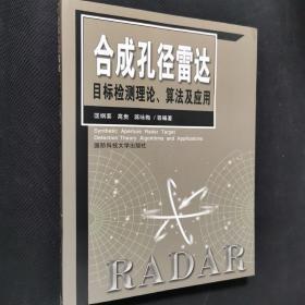 合成孔径雷达目标检测理论、算法及应用:detection theory algorithms and applications