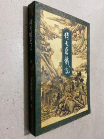 倚天屠龙记 四(金庸作品集19)