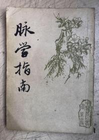 中医基础丛书 第四辑:脉学指南