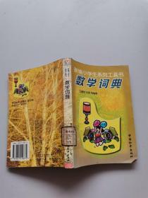 新编小学生系列工具书。数学词典
