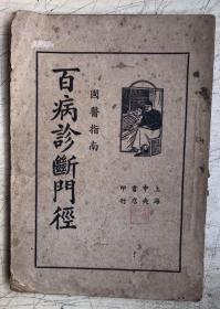 百病诊断门径(民国25年)