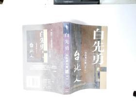 台北人 白先勇文集 2