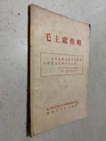 毛主席传略(城建工人抗大战团印)