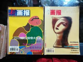 新河南画报2001全年