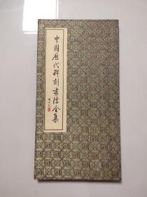 中国历代碑刻书法全集