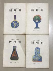 日本小学教科书:《新编新理科.5·上:(小学五年级自然常识)》《日本小学教科书:新编新理科 6 上下(小学五年级自然常识)》【4册合售】