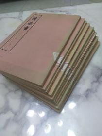 文革16开大字本《续藏书》一套11本全 中华书局74年初版