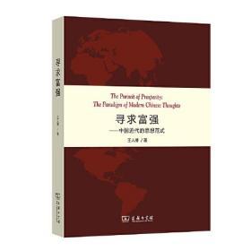 寻求富强——中国近代的思想范式