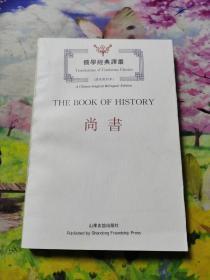尚书:汉英对照本