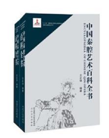 正版 中国秦腔艺术百科全书 王正强
