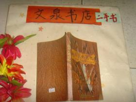 血与火的记忆 天津市和平区人民抗日斗争史话  7成新 有的内页有划线