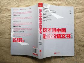 这才是中国最好的语文书:综合分册 (叶开签名本 叶开签名本 叶开签名本)