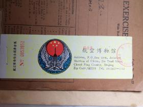 航空博物馆参观券(北京昌平)20元