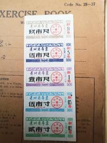 贵州省布票(1984年五联票)