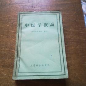 中医学概论【1958年一版二印】